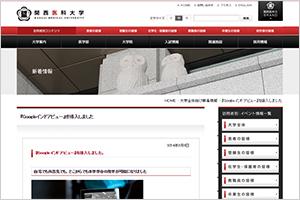 関西医科大学2