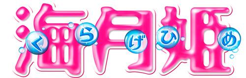 kurage_logo