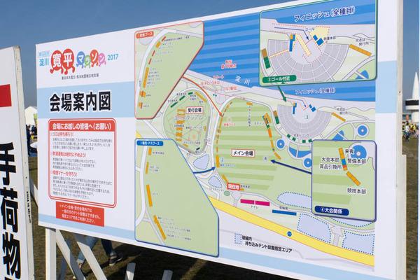 寛平マラソン-1703122