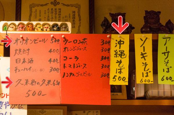 沖縄料理-かりゆし-37