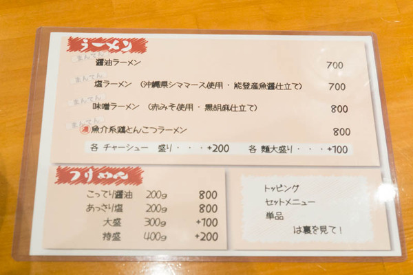 まんてん-1606113-2