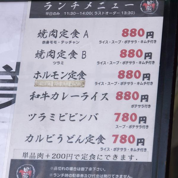 田蔵-16012104
