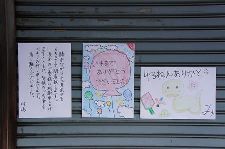 村嶋米穀店130104-05