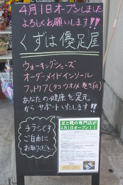 優足屋-1804031-2