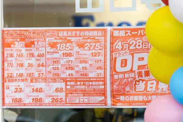 業務スーパー-1604287