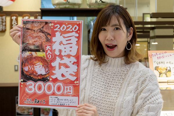 20191226ニトリモール枚方福袋(小)-5