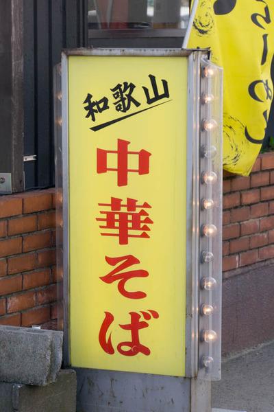 和歌山らーめん-1610275