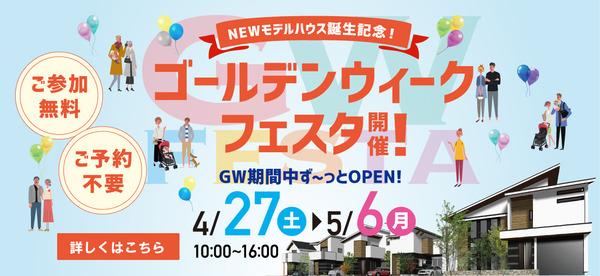 nomura_GW_2019_p