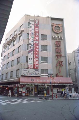 枚方駅前デパート