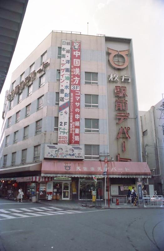 1988年(昭和63年)の枚方駅前デ...