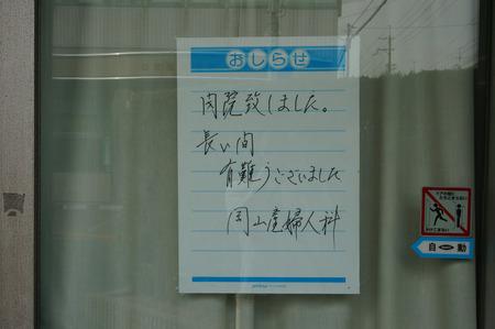 岡山産婦人科130509-19