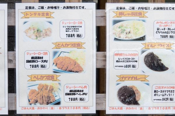 トンテキ定食-16031603