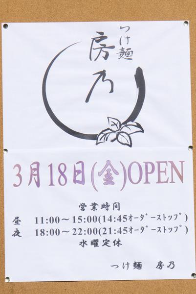 房乃-16031501