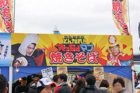 寛平マラソン2014-18