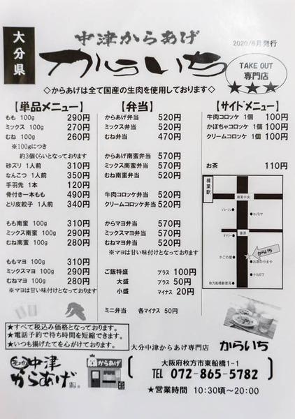 からいち(小)20082831