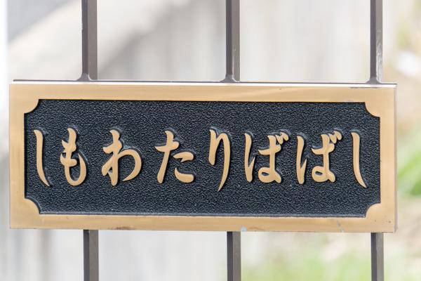 橋-16032503