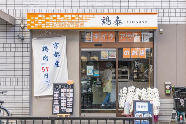 鶏泰-2011234
