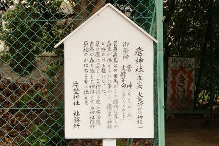 瘡神社130207-02