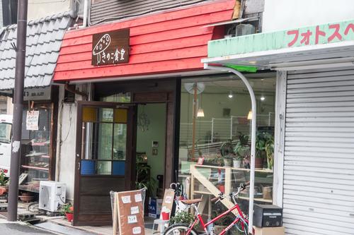 きのこ食堂2-1406055