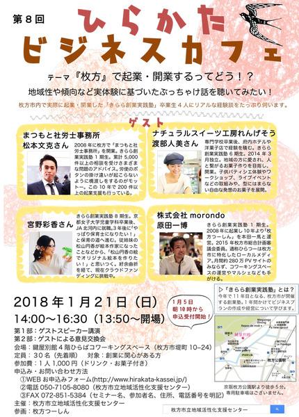 20171124第8回ビジネスカフェチラシ(案)記事用