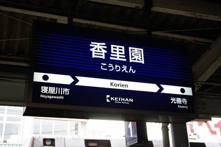 香里園駅120526