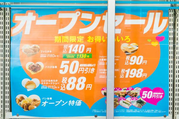 20170811ファミリーマート枚方宮之阪駅前店-4