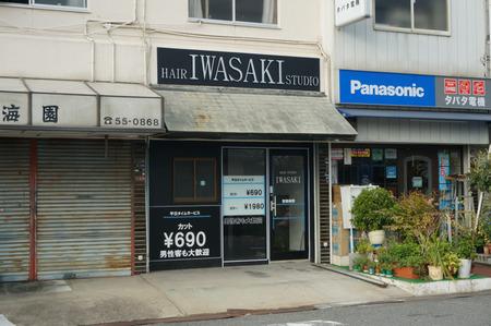 IWASAKI131001-03