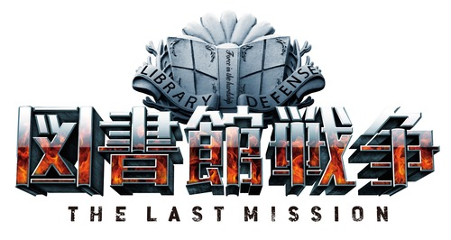 図書館戦争 THE LAST MISSION_タイトルロゴ