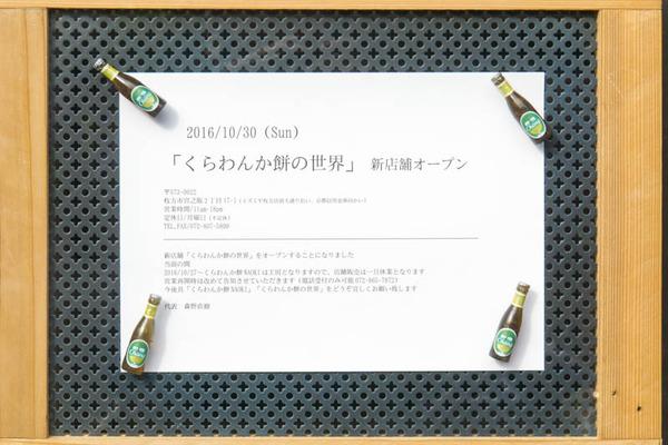 くらわんか餅の世界-1610318