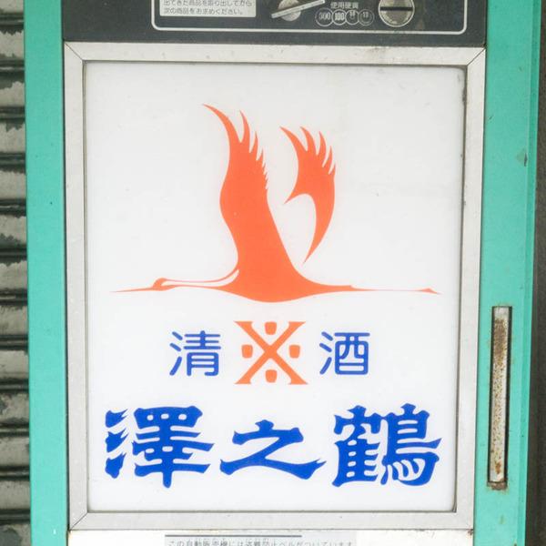 沢の鶴-1904256