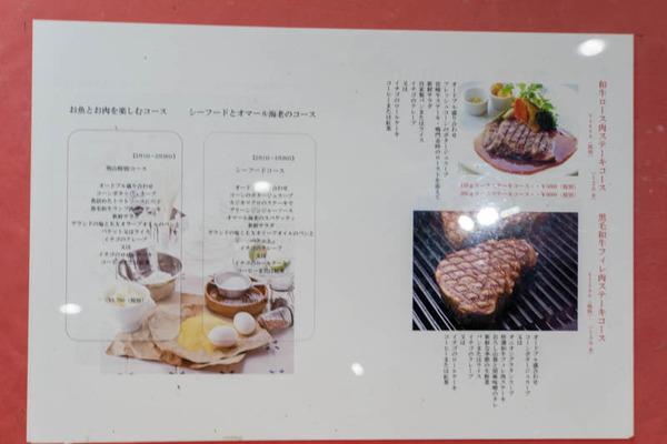レストラン男山-1802239