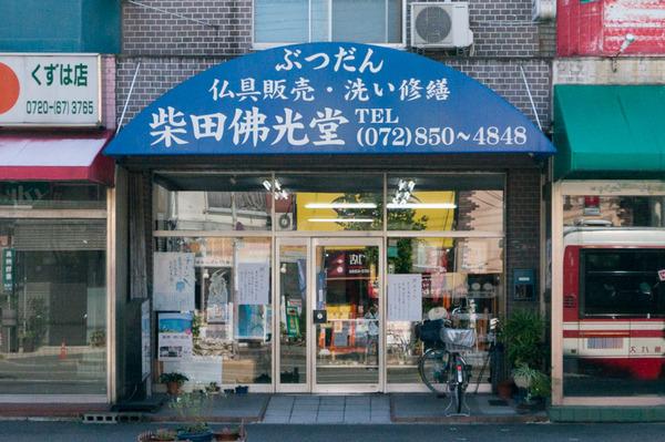 20170925柴田佛光堂-2