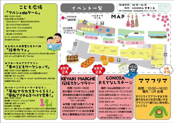 けやき出店一覧map_201903_02
