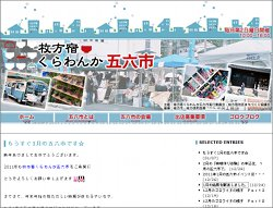 20110108goroku1