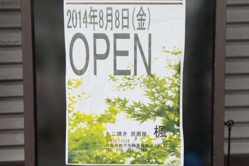 たこ焼き居酒屋楓-1408121