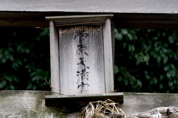 菅原天満宮-15121901