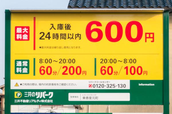 20180123三井のリパーク東香里元町-4