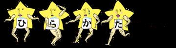 ぼしひこロゴ360