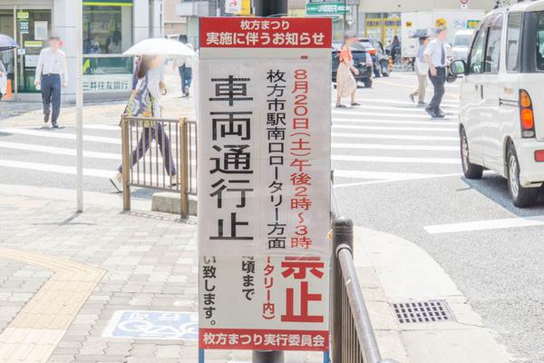 枚方まつり-1608052
