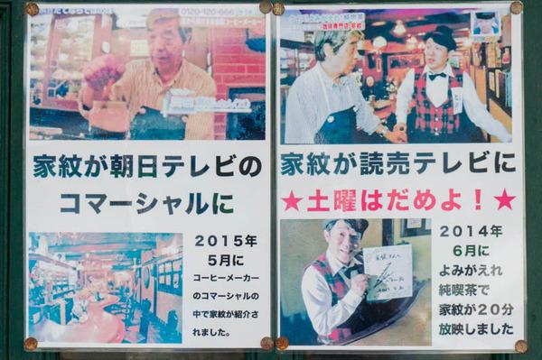 喫茶 家紋-1710108