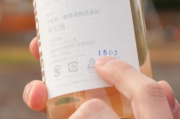 宮之阪ワイン-80