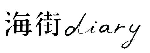 海街logo