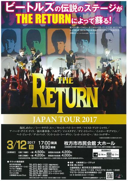 20170312_return-1