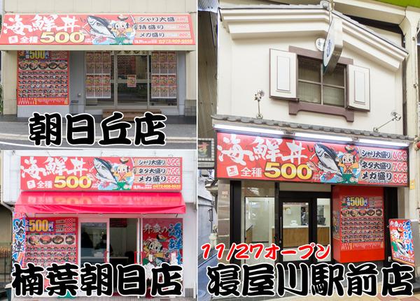 海鮮どんぶり太郎-系列店舗