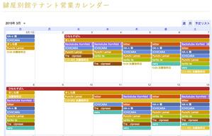 別館カレンダー