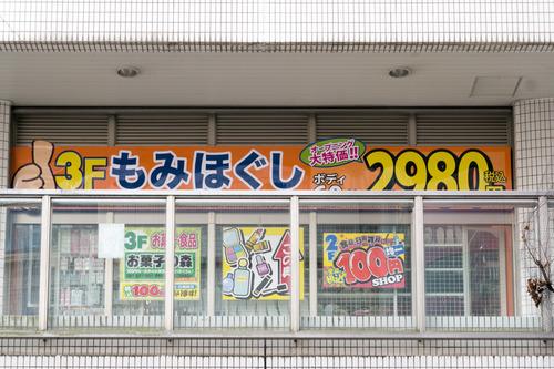 もみほぐしスペース-15021302