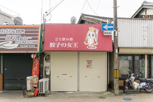 餃子の女王-15112502
