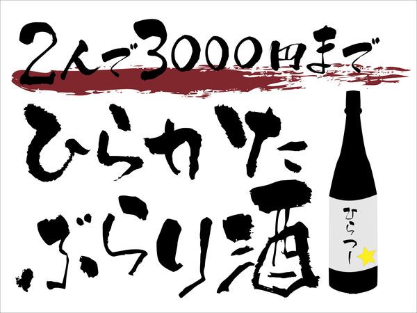 3000円呑みタイトルロゴ