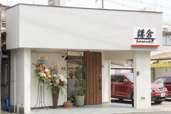 レストラン鎌倉-1605015