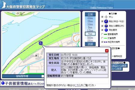 大阪府警察犯罪発生マップ